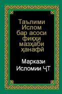 Таълими Ислом бар асоси фиқҳи мазҳаби ҳанафӣ