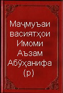 Маҷмуъаи васиятҳои Имоми Аъзам Абўҳанифа (р)