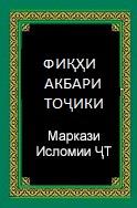 ФИҚҲИ АКБАР
