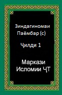 Зиндагиномаи Паёмбар (с)